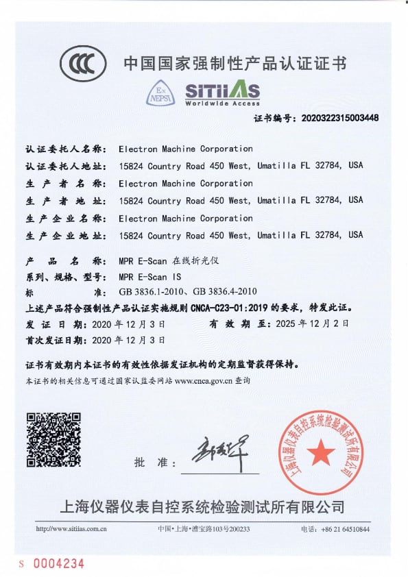 Electron Machine China Compulsory
